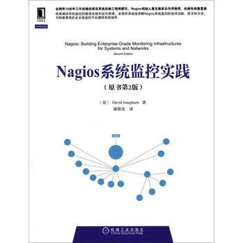 Nagios系统监控实践 封面