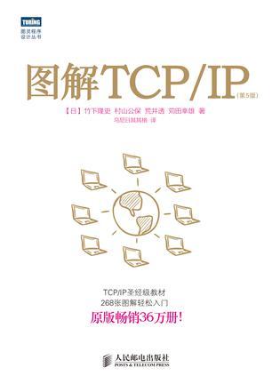 图解TCP/IP封面